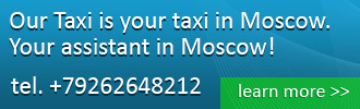 Book a taxi in Moscow. Our Taxi is your taxi in Moscow. Your assistant in Moscow!